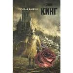 Кинг С.: Темная башня